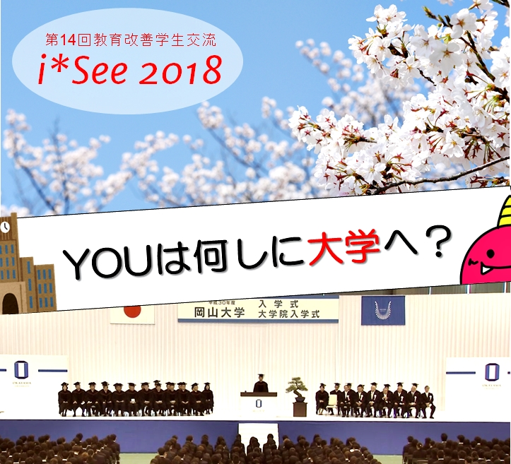iSee2018top_v2